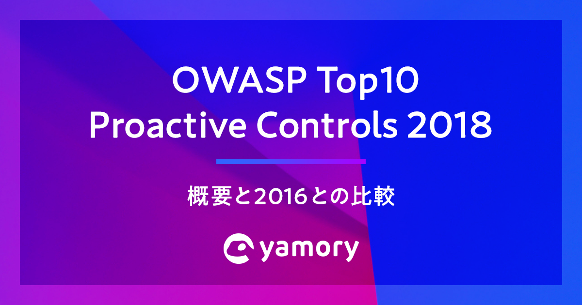 OWASP Top 10 Proactive Controls 2018 の概要と 2016 との比較